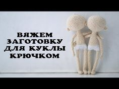 (12) Вяжем заготовку для куклы крючком - YouTube