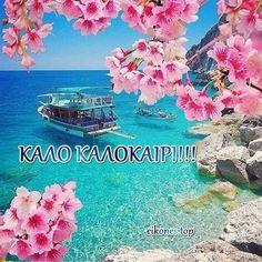 Εικόνες για Καλό Καλοκαίρι - eikones top Greece, Painting, Photos, Greece Country, Pictures, Painting Art, Paintings, Painted Canvas, Drawings