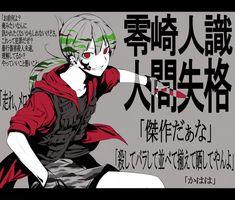 『人間失格』 / 色原みたび さんのイラスト - ニコニコ静画(イラスト) Joker, Fictional Characters, The Joker, Fantasy Characters, Jokers, Comedians