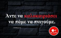 Funny Greek, Lol, Humor, Quotes, Movies, Movie Posters, Quotations, Films, Humour