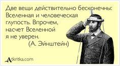 Две вещи действительно бесконечны: Вселенная и человеческая глупость. Впрочем, насчет Вселенной я не уверен. (А. Эйнштейн) / открытка №163638 - Аткрытка / atkritka.com
