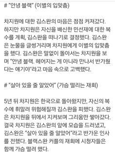 블스 케미 기사 - 굿바이 미스터 블랙 갤러리