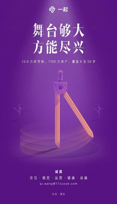 Chinese Posters, Poster Design Layout, Chinese Design, Copywriter, User Experience Design, Creative Posters, Creative Illustration, Design Reference, Magazine Design