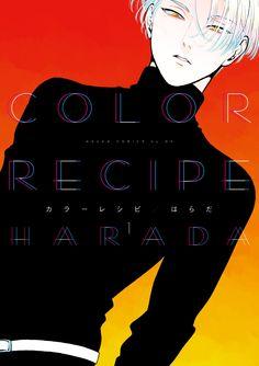 カラーレシピ - Color Recipe vol.1 by はらだ - Harada coming out the 1st of March. Source