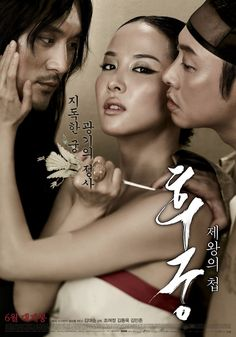 """A 2011 Korean film called """"The Emperor's Concubine."""" No idea about the details, but it does look interesting."""