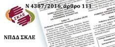 Ο ΣΚΛΕ ΝΠΔΔικαίου. Νόμος 4387 (ΦΕΚ 85/Α/12-5-2016)