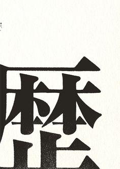 graphic design グラフィックデザイン poster ポスター typography タイポグラフィ
