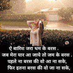 Meri wish ki jb hm apne swamiji se mile. Plz mahakaal aisi hi rahmat kr dena plz mahakaal Thank You Quotes, Bff Quotes, Couple Quotes, Love Quotes For Him, Crush Quotes, Hindi Quotes, Friendship Quotes, Romantic Shayari In Hindi, Hindi Shayari Love