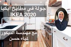جولة في مطابخ ايكيا وتصميم المطابخ Kitchen Room Design Home Decor Kitchen Room