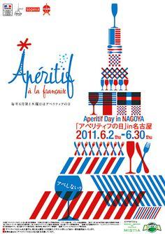 フランス農水省とフランス食品振興会が主催する「アペリティフの日」にちなんだキャンペーン「アペリティフの日 in 名古屋」が現在、名古屋市内のフレンチレストランやバーなどで開催されている。