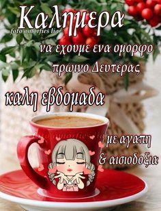 Night Photos, Good Morning Quotes, Good Night, Anastasia, Greece, Education, Noel, Nighty Night, Greece Country