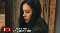Korean Movie 나쁜놈은 죽는다 (Bad Guys Always Die, 2016) 손예진 걸크러쉬 영상 (Son Ye-jin's Girl-Crush Video)