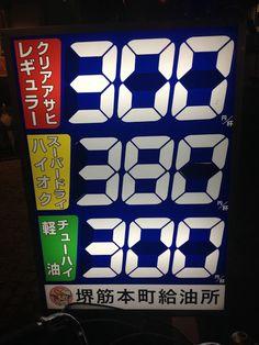 【大阪】 ガソリンスタンド風居酒屋(堺筋本町給油所1号店) - TiN.