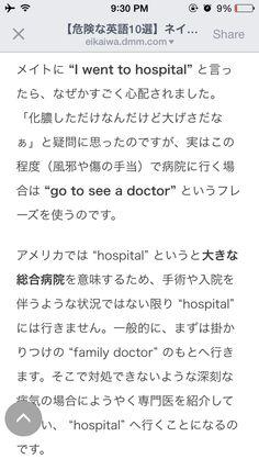 病院にいく