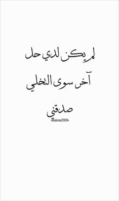 Love In Arabic, Arabic Love Quotes, I Miss You Quotes, Love Yourself Quotes, Poetry Quotes, Words Quotes, Qoutes, Lines Quotes, Arabic Jokes
