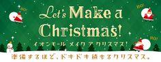 イオンモール メイク ア クリスマス! Christmas Design, Christmas Sale, Winter Christmas, Merry Christmas, Christmas Ornaments, Sale Banner, Web Banner, Pop Ads, Japan Design