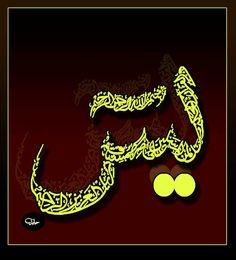 DesertRose,;,Islamic calligraphy artwork,;; ١- يس,;,