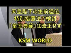 【KSM】天皇陛下の生前退位、政府「特別措置法」で検討「皇室典範」は改正せず