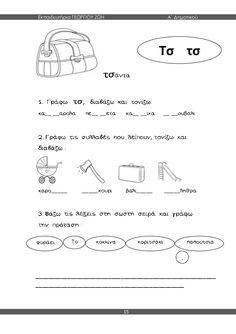 α΄ δημοτικού γλώσσα δ΄ τεύχος Special Education, Languages, Greek, School, Idioms, Greece
