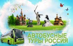Автобусные туры по России помогают узнать страну поближе. Ведь из окна автобуса можно воочию увидеть все