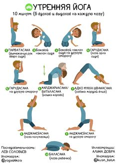"""Hi guys. This is a sequence of poses (.- Hi guys. This is a sequence of poses (asanas) from the lesson """"Morning Yoga. Gentle Awakening """"in my free course"""" Yoga for Beginners … - Gym Workout Tips, Fitness Workout For Women, Body Fitness, Workout Videos, Fitness Tips, Health Fitness, Fitness Exercises, Pilates, Morning Yoga Workouts"""