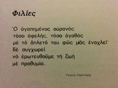 Greek Quotes, Tattoo Quotes, Poetry, Cards Against Humanity, Art, Art Background, Kunst, Poetry Books, Performing Arts