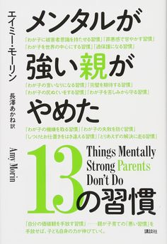 子どものメンタルを強く育てるために、親がやめるべき習慣 | ダ・ヴィンチニュース Mentally Strong, Adolescence, Drawing Tips, Book Lists, Book Design, Life Hacks, Knowledge, Healing, Study