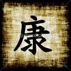 Китайские иероглифы - здоровье