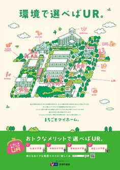 UR賃貸住宅 | Takeshi Terayama Illustration #色の制限 #線画 Pamphlet Design, Leaflet Design, Forest Illustration, Graphic Design Illustration, Experience Map, Japanese Graphic Design, Poster Layout, Japan Design, Map Art
