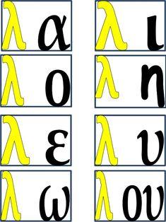Καρτέλες συλλαβικής ανάγνωσης. Καρτέλες για παιδιά της α΄ δημοτικού, … Learn Greek, Preschool, Company Logo, Education, Learning, Logos, Studying, Logo, A Logo