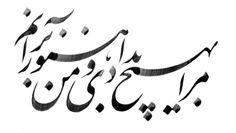 مرا به هیچ بدادی و من هنوز برآنم  که از وجود ِتو مویی به عالمی نفروشم  .................سعدی....
