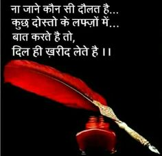 Some of my friends. New Love Quotes, Beautiful Love Quotes, Love Quotes In Hindi, Inspirational Quotes, Shyari Quotes, Best Quotes, Funny Quotes, Life Quotes, Qoutes