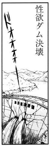 性欲ダム決壊 #レス画像 #comics #manga