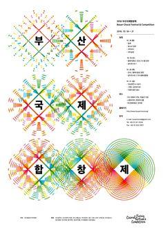 '4성부(소프라노,알토,테너,베이스)의 화합, 합창제를 통한 세계 합창인의 조화'를 그래픽으로 표현하려고 했습니다. Holiday Gift Guide, Holiday Gifts, Busan, Typo Poster, Logo Design, Graphic Design, Chart Design, Design Trends, Typography