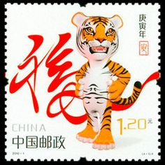 China postage stamp 2010 Year of the Tiger designed by Ma Gang