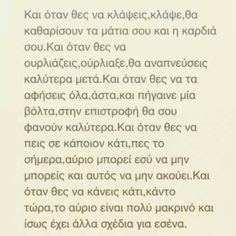 Poetry Quotes, Me Quotes, Funny Quotes, Great Words, Wise Words, Live Laugh Love, Greek Quotes, Meaningful Quotes, Philosophy