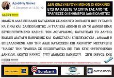 ΕΤΣΙ ΘΑ ΧΑΣΕΤΕ ΤΑ ΣΠΙΤΙΑ ΣΑΣ ΑΠΟ ΤΙΣ ΤΡΑΠΕΖΕΣ ΟΙ ΕΝΗΜΕΡΟΙ ΔΑΝΕΙΟΛΗΠΤΕΣ !!!  http://www.kinima-ypervasi.gr/2017/12/blog-post_541.html  #Υπερβαση #πλειστηριασμοι #Νουκα