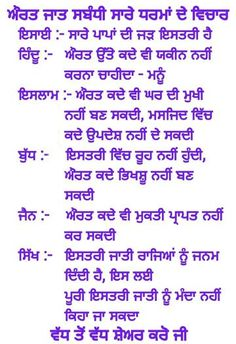 Brothers and Sisters Fight - Sweet Punjabi Status ...