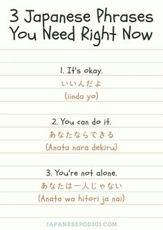 Japanese Phrases JapanesePod101