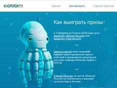 #Акция «Футбол» от #Kaspersky  Акция «Футбол» от Kaspersky: #призы - поездка в Лондон, игровая консоль, игры для ПК