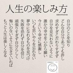 覚えておきたい!人生の楽しみ方 | 女性のホンネ川柳 オフィシャルブログ「キミのままでいい」Powered by Ameba Like Quotes, Words Quotes, Picture Quotes, Deep Quotes, Positive Words, Positive Quotes, Dream Word, Japanese Quotes, Life Words