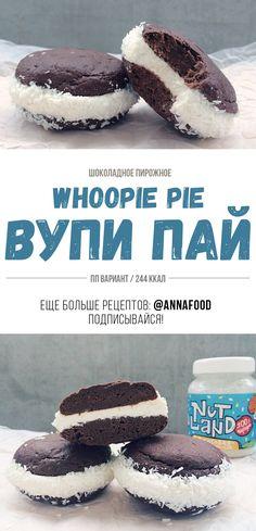 ПП шоколадное пирожное, Рецепты ПП на русском, правильное питание, диета, зож, диетический рецепт, диетический десерт, низкокалорийный рецепт, низкокалорийный десерт, пп, рецепт пп, десерт пп, annafood