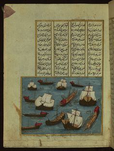 Five poems (quintet), Ottoman fleet, Walters Manuscript W.666, fol. 5a