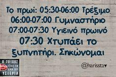 Το πρωί: 05:30-06:00 Τρέξιμο - Ο τοίχος είχε τη δική του υστερία – Caption: @harisstav Κι άλλο κι άλλο: Ξεκίνησα για τρέξιμο και πήρα μαζί μου Την προηγούμενη φορά στο γυμναστήριο μύριζε τηγανητή πατάτα και λουκάνικο. Με δάκρυα στα μάτια κάναμε κοιλιακούς Τόσο μακρυά το γυμναστήριο, τόσο κοντά το ψυγείο Πήρα τηλέφωνο να κάνω παράπονα που δεν με...