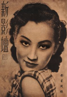 """One of the most beloved of all time figures of the Chinese Silver Screen as well as radio and stage is the legendary Zhou Xuan, pictured here on the cover of """"New Cinema Forum"""" magazine."""
