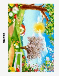 весна - деревья, цветут,  РАЗВИТИЕ РЕБЕНКА: Времена года - Карточки