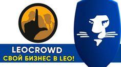 LeoCrowd Обзор / LeoCrowd Презентация / LeoCrowd КРАУДФАНДИНГ И ИНВЕСТИЦ...