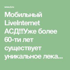 Мобильный LiveInternet АСД!!!Уже более 60-ти лет существует уникальное лекарство от большинства болезней | Der_Engel678 - Дневник Der_Engel678 |