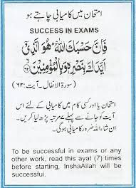 Dua for success in exams Islamic Quotes, Islamic Phrases, Islamic Teachings, Islamic Messages, Islamic Dua, Islamic Inspirational Quotes, Muslim Quotes, Religious Quotes, Allah Islam