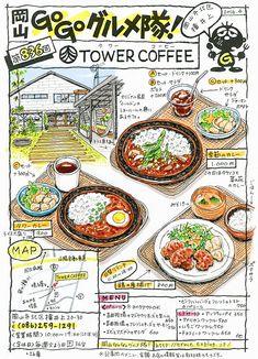 オリジナル家具「イールド」ショールーム内にあるカフェ。オシャレな家具やグリーンを見たあとはここでランチやティータイム。道を挟んだ向かいに駐車場がたくさんあ... Menu Illustration, Food Illustrations, Korean Street Food, Korean Food, Food Catalog, Food Map, Okayama, Oriental Food, Sketch Notes